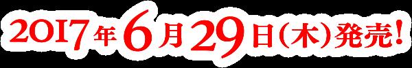 2017年6月29日(木)発売!