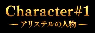Character #1 アリステルの人物