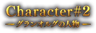 Character #2 グランオルグの人物