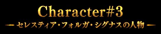 Character #3 セレスティア・フォルガ・シグナスの人物