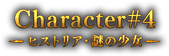 Character #4 ヒストリア・謎の少女