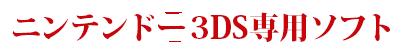 ニンテンドー3DS専用ソフト