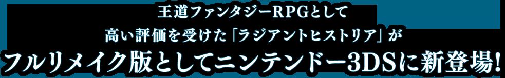 王道ファンタジーRPGとして高い評価を受けた「ラジアントヒストリア」がフルリメイク版としてニンテンドー3DSに新登場!
