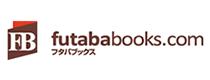 フタバブックス<br>フタバ図書 ゲーム取扱い全店
