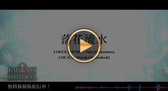 【Full PV】落花流水 -ラジアントヒストリア パーフェクトクロノロジー OPテーマ-