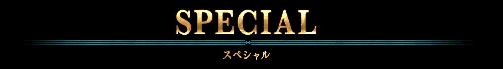 SPECIAL スペシャル