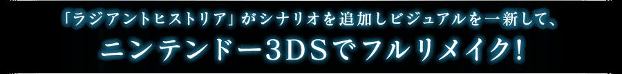 「ラジアントヒストリア」がシナリオを追加しビジュアルを一新して、ニンテンドー3DSでフルリメイク!