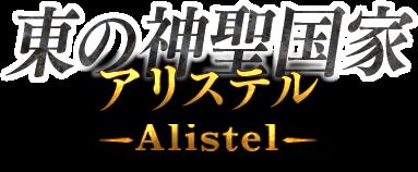 アリステル