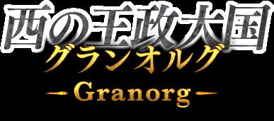 グランオルグ