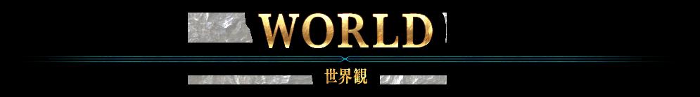 WORLD 世界観